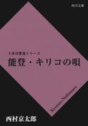 能登・キリコの唄 著者:西村 京太郎