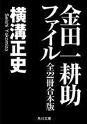 金田一耕助ファイル 全22冊合本版 著者:横溝 正史