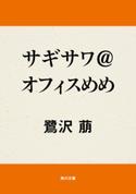 サギサワ@オフィスめめ 著者:鷺沢 萠