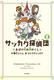 サッカク探偵団2 おばけ坂の神かくし 作:藤江 じゅん/絵:ヨシタケシンスケ