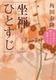 坐禅ひとすじ 永平寺の礎をつくった禅僧たち 著者:角田 泰隆