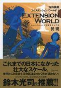 EXTENSION WORLD 1 発現 古谷美里