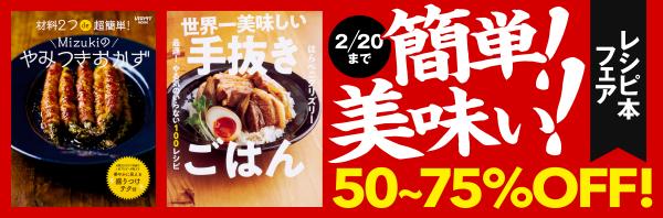 KADOKAWA 簡単!美味い!レシピ本フェア